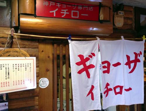 20130418_神戸餃子2
