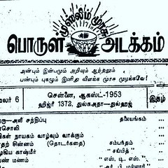 Table of contents | 1953 #tamiltypography #tamiltype #tamil https://www.instagram.com/p/BLQCHXegvJZ/ (Tharique Azeez) Tags: tamil typography type typedesign design