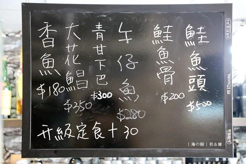 海之櫥北投日本料理011