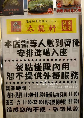 太龍軒_002.jpg