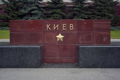 (Khuroshvili Ilya) Tags: city art architecture facade star russia moscow capital ukraine symmetry soviet lettering portfolio kiev ussr frontview herocity nvbr nvbr11
