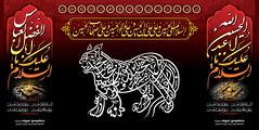 Nad Ali (haiderdesigner) Tags: haiderdesigner yaali yazehra yamuhammad yamehdi yahussain ya abbas shia graphics nigargraphics high karbala nadeali images 14 masoom molahussain yaallah graphicsdesigner creativedesign islami islamic