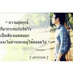 """""""ความสุขทุกข์ที่มากระทบกับจิตใจ เป็นเพียงเมฆหมอกและไม่สารถคงอยู่ได้ตลอดไป"""" #พระกฤษณะ #squaready #มหาภารตะ #mahapharata #world #thailand #thaistagram #instagood #instamood #instagramer #instagramhub #at #sky #song #day #good #home #kalasin #love #city #boy"""