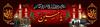 Mola Hussain Mola Abbas (haiderdesigner) Tags: haiderdesigner yaali yazehra yamuhammad yamehdi yahussain ya abbas shia graphics nigargraphics high karbala nadeali images 14 masoom molahussain yaallah graphicsdesigner creativedesign islami islamic