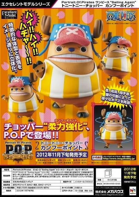 P.O.P.系列 喬巴 柔力強化版本