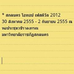 สกลนคร โอทอป เฟสติวัล 2012 30 สิงหาคม 2555 - 2 กันยายน 2555 ณ #หอประชุมวชิราลงกรณ #มหาวิทยาลัยราชภัฏสกลนคร จังหวัด #สกลนคร