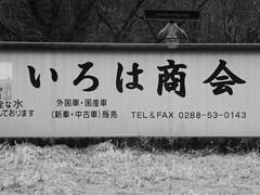 Nice lettering (seikinsou) Tags: japan spring nikko bw hiragana kanji sign calligraphy