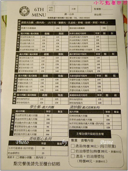 南崁6街義式美食 (2).JPG