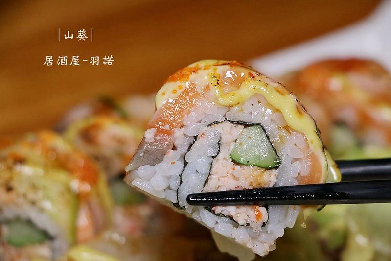 山葵居酒屋東區美食077