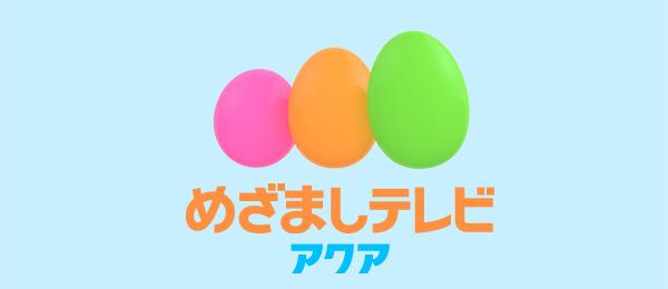 2016.08.29 明石家さんま いきものがかりのライブに乱入!(めざましテレビ アクア).logo