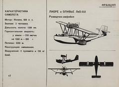 1935.       .    __105 (foot-passenger) Tags:      france 1935 rsl russianstatelibrary   hispanosuiza