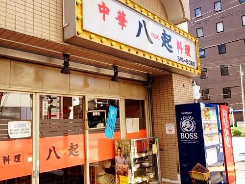 中華料理『八起』