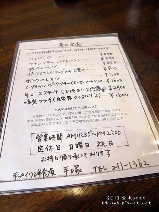 2013手づくり洋食屋手塚  (1).jpg