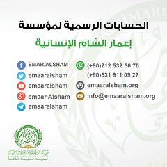 حسابات تواصل (emaar_alsham) Tags: اعمار اعمارالشام حسابات تواصل انسانية السوريين المحاصرين الغوطة فيسبوك جوجل فليكر انستغرام تلغرام emaaralsham emaar telegram facebook socialmedia syria syrian