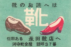 matchnippo223 (pilllpat (agence eureka)) Tags: matchboxlabel matchbox allumettes tiquettes japon japan mode