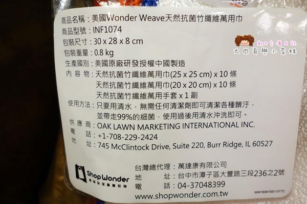 美國Wonder Weave天然抗菌竹纖維萬用巾 (5).JPG