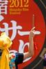 用賀小エイサーチーム (rovix_) Tags: summer festival japan tokyo drum sony 日本 東京 okinawa 夏 沖縄 shinjyuku エイサー 新宿 2012 祭 太鼓 energetic 元気 α700 70200f28g