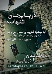 (Free Shabnam Madadzadeh) Tags: green love poster freedom movement iran political protest change       azadi sabz aks      khafan   akx siyasi                 zendani      30ya30  kabk22 30or30