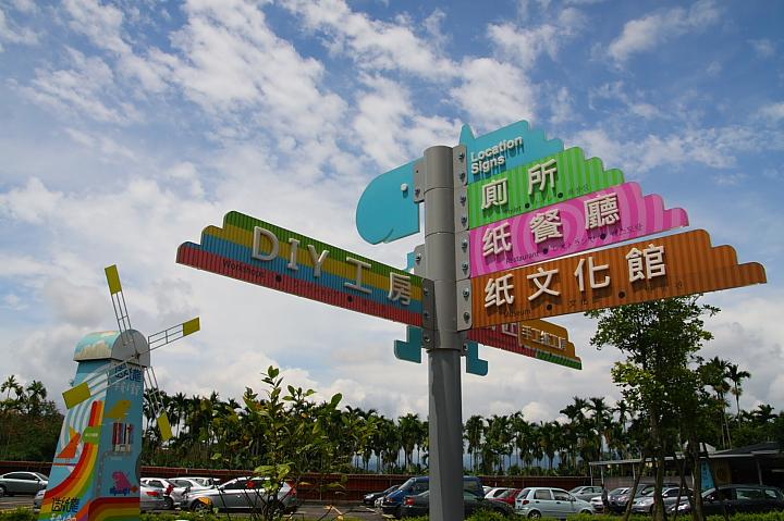 造紙龍觀光工廠(720)041