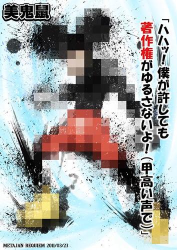 kill_miki[1].jpg
