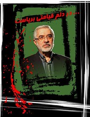 Iran's opposition leader Mousavi reportedly taken ill with heart problems (sabzphoto) Tags: iran moosavi mosavi