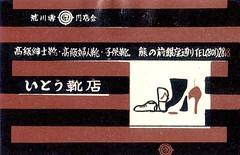 matchnippo238 (pilllpat (agence eureka)) Tags: matchboxlabel matchbox allumettes tiquettes japon japan mode
