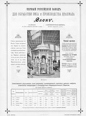 1896.       . __161 (foot-passenger) Tags:  1896   nlr nizhnynovgorod