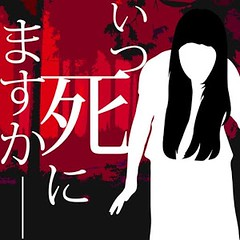 When will you die - Android & iOS apps - Free (jpappsdl) Tags: adventure adventuregame android apps believe courage die free friend ghost highschool horror ios japan japanese memories psychic school summer summervacation whenwillyoudie you