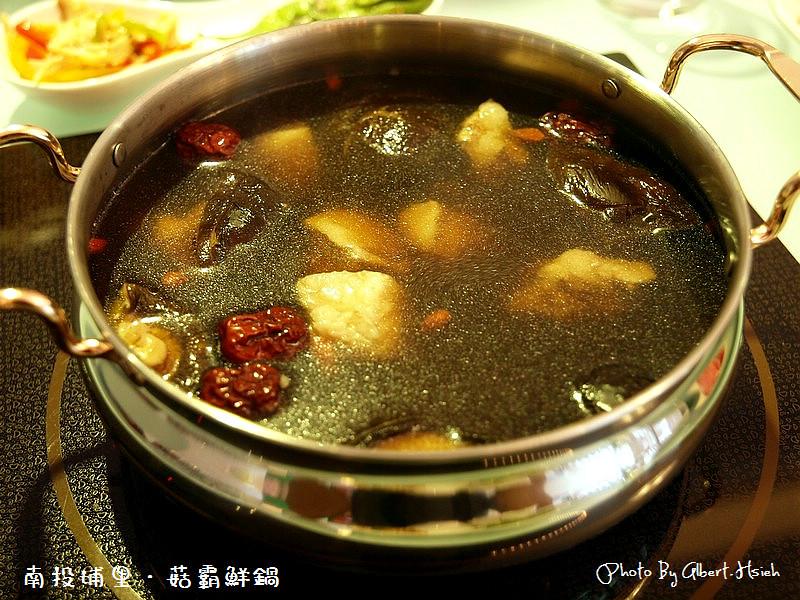 【邀稿食記】南投埔里.菇霸鮮鍋(營養滿分的菇菇火鍋)