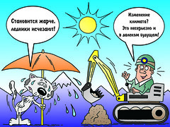 Mining cartoon 18 - Russian (Zoi Environment Network) Tags: people mountain nature ecology cartoon picture mining impact change environment local account population centralasia kyrgyzstan consider climatechange climate warming global globalwarming resident demography