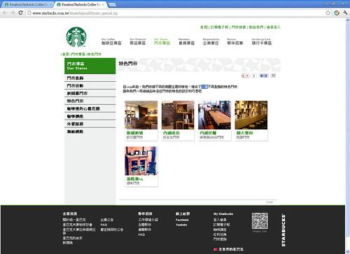 President Starbucks Coffee Corp.統一星巴克 [門市專區特色門市] -  2012809 121647