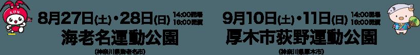 cho-ikimonomatsuri-2016-03