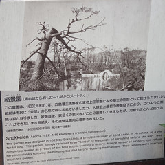 What was left of the garden after the bomd, Shukkeien Garden, Hiroshima, Japan (FAVAustinTX) Tags: hiroshima japan shukkeiengarden