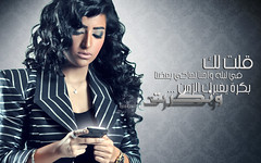 ... (Bally AlGharabally) Tags: wallpaper girl beautiful lady female studio model photographer designer singer actress kuwaiti bally  buthaina      gharabally   alraisi algharabally
