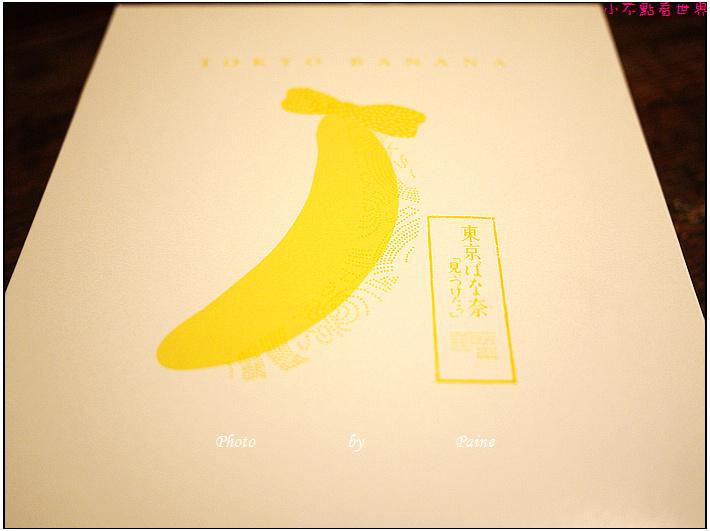 日本香蕉巴娜娜 (1).JPG