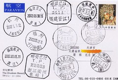 Zhejiang Hangzhou postmark  postcard () Tags: china art postcard postoffice chinese stamp collection hangzhou   travle  postmark philately zhejiang  beijingopera       travler lanfang
