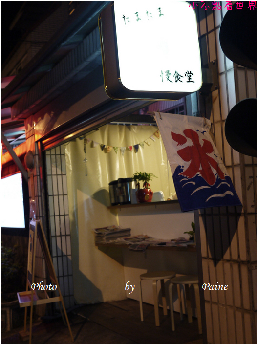 Tama Tama たまたま慢食堂