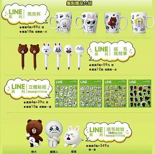 就愛LINE在Let's Cafe 集點活動在全家便利商店
