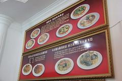 Pizza Restaurant Menu (Laika ac) Tags: northkorea pyongyang dprk