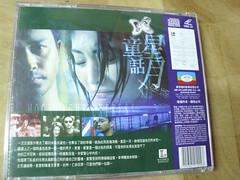 原裝絕版 星月童話 VCD 主演 張國榮 常盤貴子 中古品 4