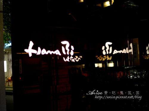 Hanabi001.jpg