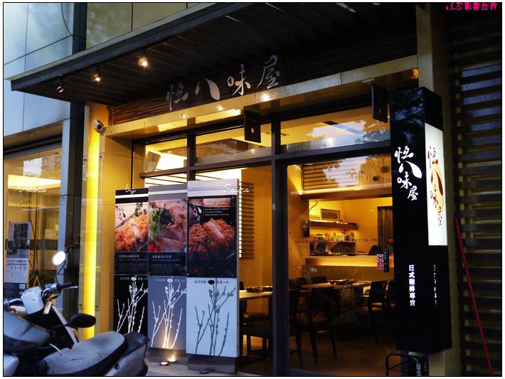 桃園恆八味屋日式豬排專賣店