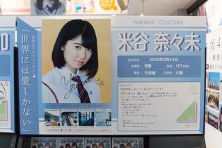 欅坂46 画像58