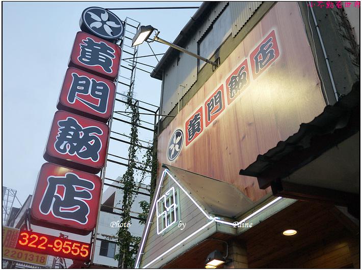 南崁黃門飯店 (1).JPG