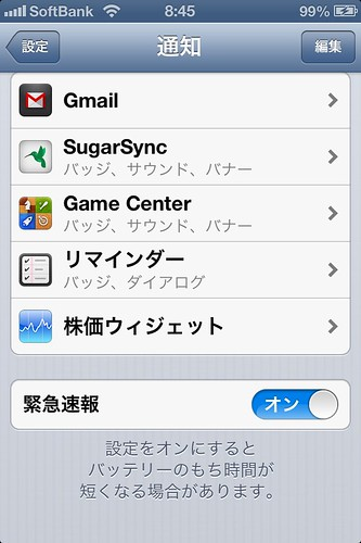 SoftBank iPhone 4S iOS6 Emergency Alerts (Japanese)
