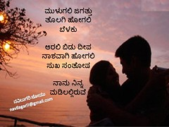 I Love You Quotes For Him In Kannada : kannada greetings 12 tags love greetings kannada kannada greetings ...