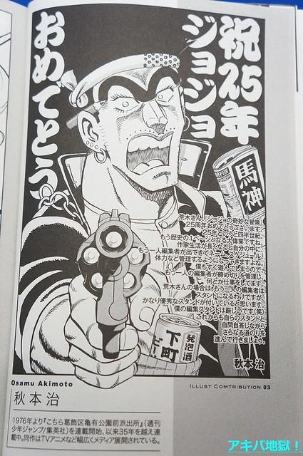 重量級漫畫家齊聚一堂的豪華陣容!JOJO 冒險野郎25週年紀念~