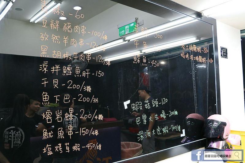玖肆伍鮮海鮮燒烤蘆洲燒烤004