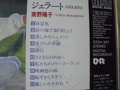 原裝絕版 1986年 4月20日 南野陽子 Yoko Minamino GELATO ジェラート CD 原價 3200YEN 中古品 4