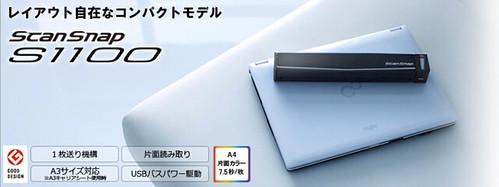 ScanSnap S1100 製品情報 : 富士通